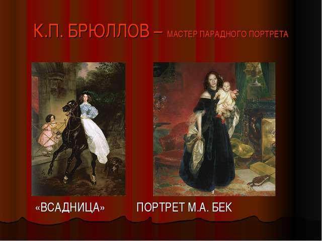 К.П. БРЮЛЛОВ – МАСТЕР ПАРАДНОГО ПОРТРЕТА «ВСАДНИЦА» ПОРТРЕТ М.А. БЕК