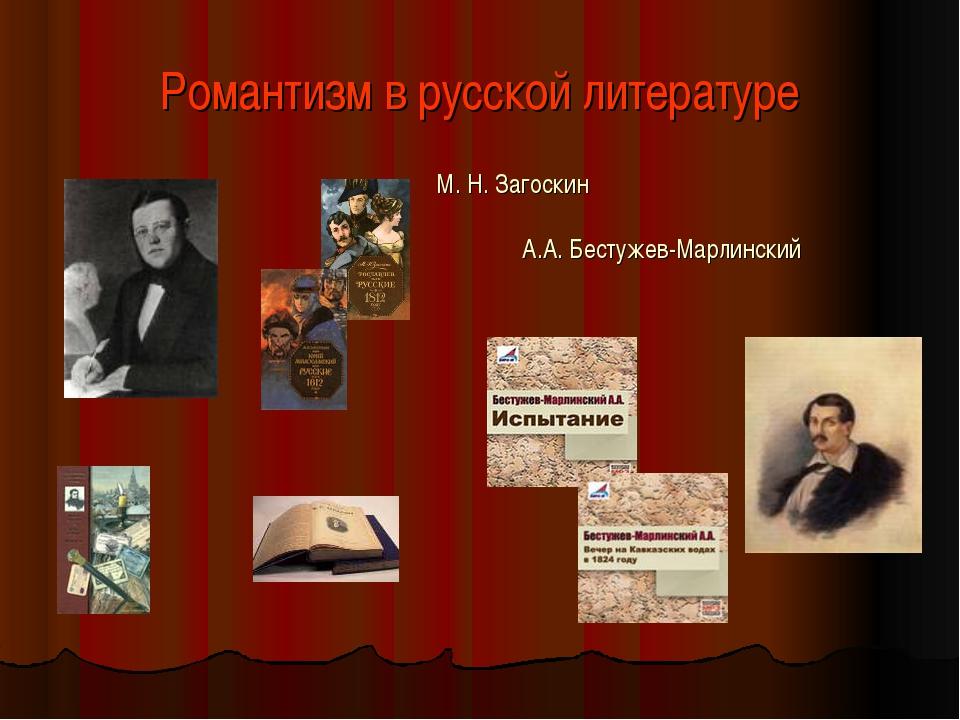 Романтизм в русской литературе М. Н. Загоскин А.А. Бестужев-Марлинский