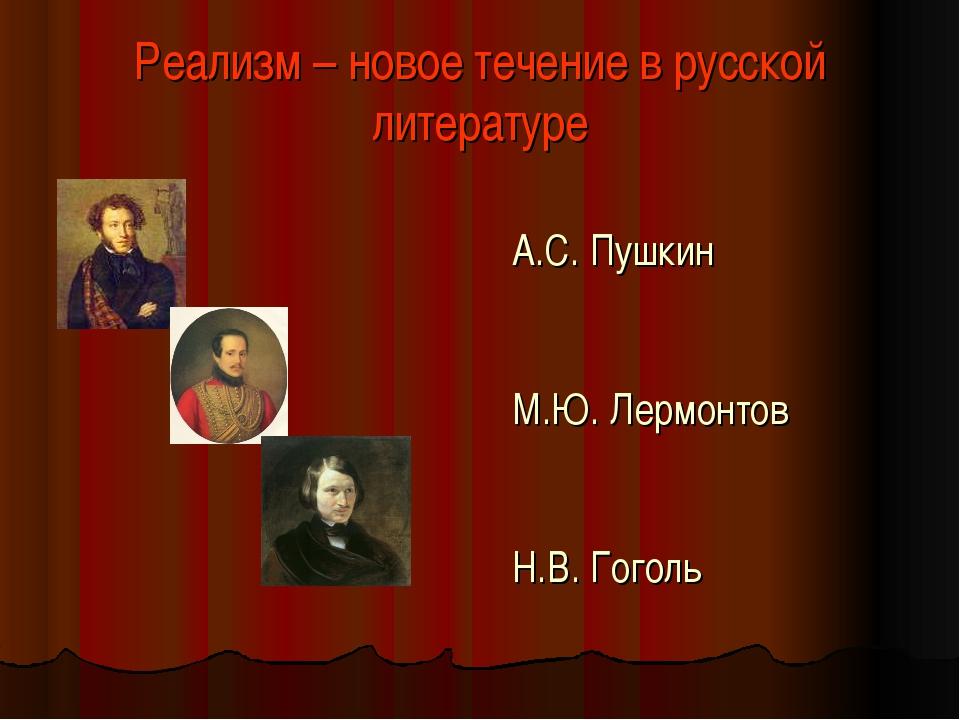 Реализм – новое течение в русской литературе А.С. Пушкин М.Ю. Лермонтов Н.В....