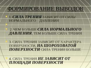 ФОРМИРОВАНИЕ ВЫВОДОВ 1. СИЛА ТРЕНИЯ ЗАВИСИТ ОТ СИЛЫ НОРМАЛЬНОГО ДАВЛЕНИЯ 2. Ч