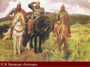 В. М. Васнецов «Богатыри»