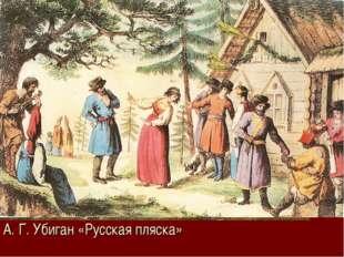 А. Г. Убиган «Русская пляска»