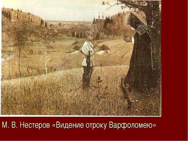 М. В. Нестеров «Видение отроку Варфоломею»