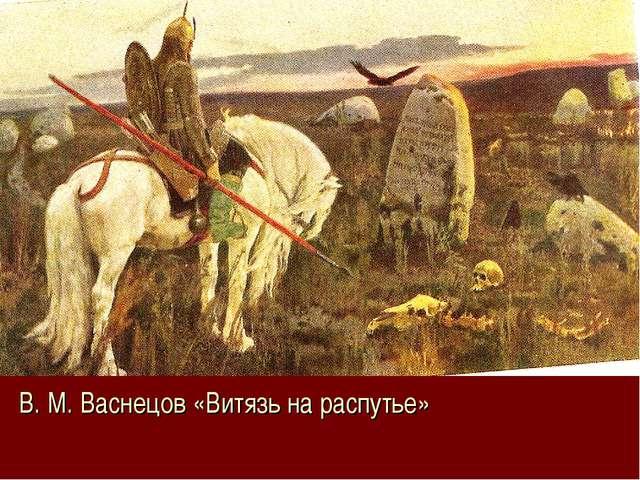 В. М. Васнецов «Витязь на распутье»