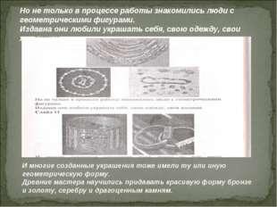 Но не только в процессе работы знакомились люди с геометрическими фигурами. И