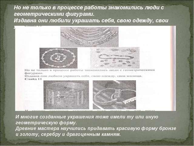Но не только в процессе работы знакомились люди с геометрическими фигурами. И...