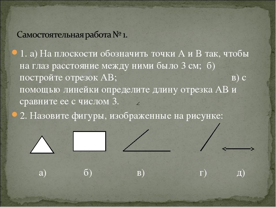 1. а) На плоскости обозначить точки А и В так, чтобы на глаз расстояние между...