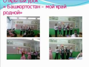 Открытый урок « Башкортостан – мой край родной»