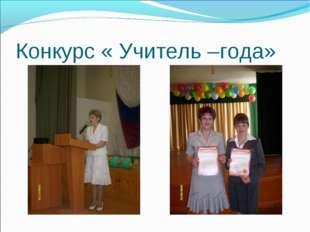 Конкурс « Учитель –года»