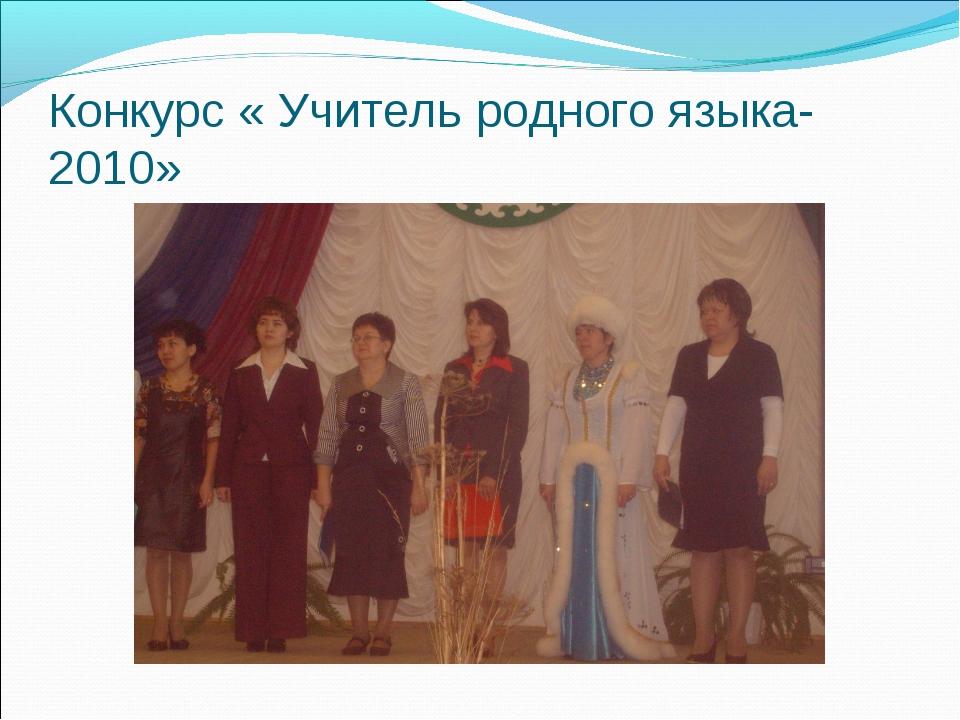 Конкурс « Учитель родного языка-2010»