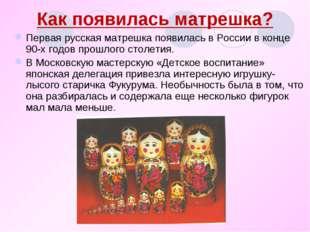 Как появилась матрешка? Первая русская матрешка появилась в России в конце 90