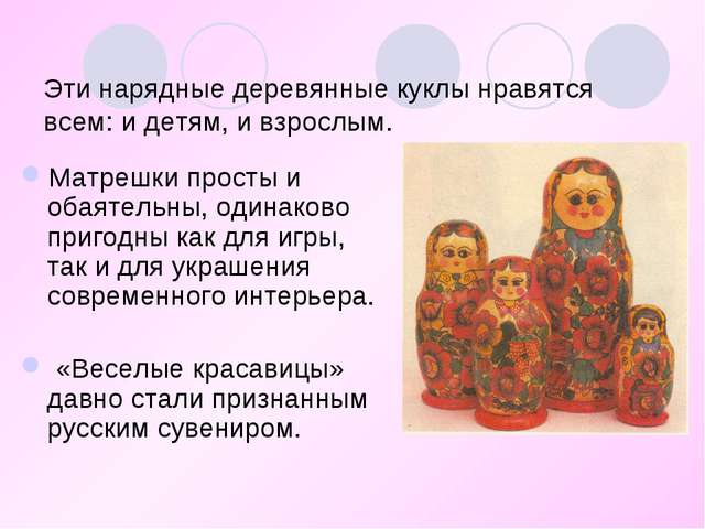 Эти нарядные деревянные куклы нравятся всем: и детям, и взрослым. Матрешки пр...