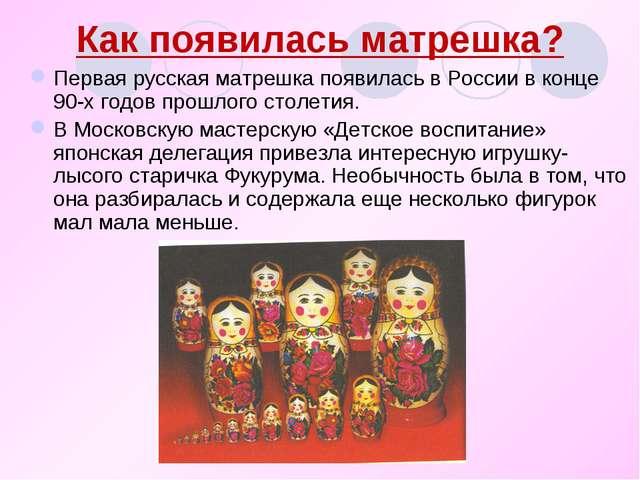 Как появилась матрешка? Первая русская матрешка появилась в России в конце 90...