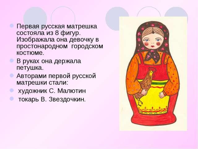 Первая русская матрешка состояла из 8 фигур. Изображала она девочку в простон...