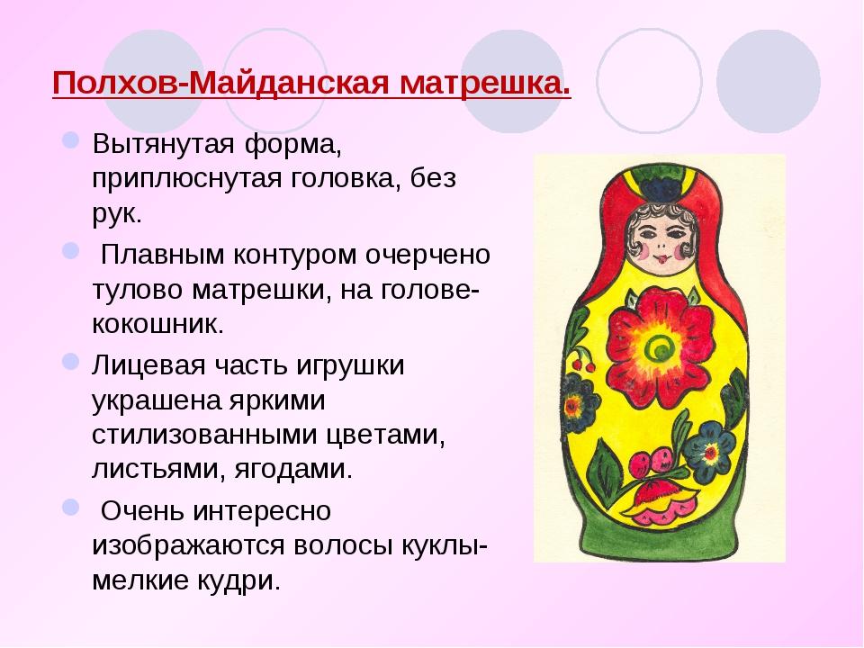 Полхов-Майданская матрешка. Вытянутая форма, приплюснутая головка, без рук. П...