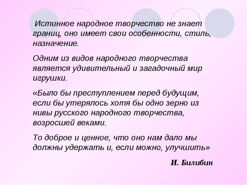 Истинное народное творчество не знает границ, оно имеет свои особенности, ст...