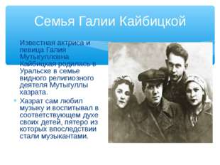 Семья Галии Кайбицкой Известная актриса и певица Галия Мутыгулловна Кайбицкая