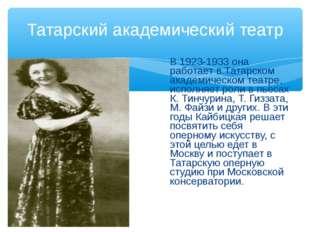 Татарский академический театр В 1923-1933 она работает в Татарском академичес