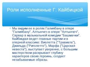 """Мы видим ее в ролях Галиябану в опере """"Галиябану"""", Алтынчеч в опере """"Алтынчеч"""