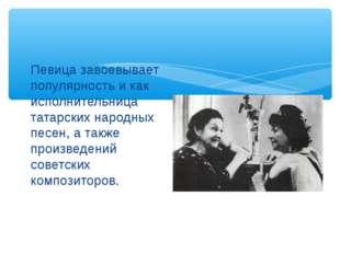 Певица завоевывает популярность и как исполнительница татарских народных песе