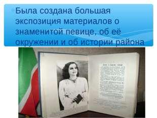 Была создана большая экспозиция материалов о знаменитой певице, об её окружен