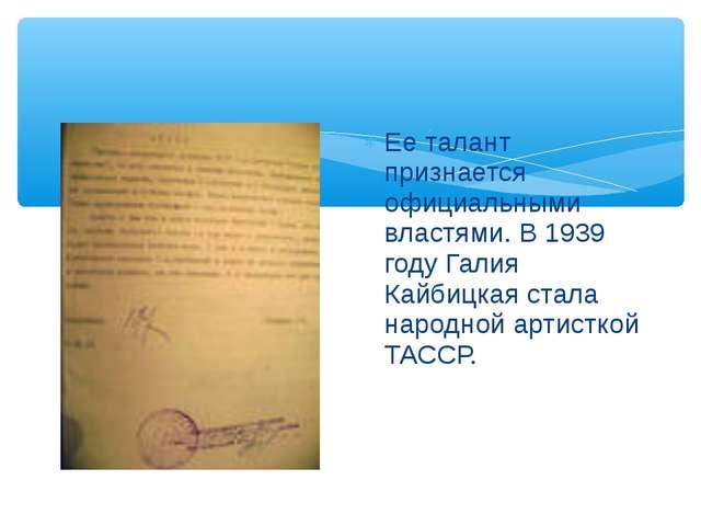 Ее талант признается официальными властями. В 1939 году Галия Кайбицкая стала...