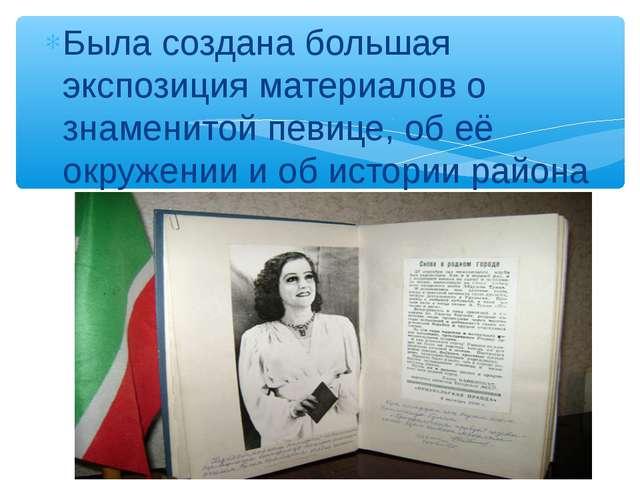 Была создана большая экспозиция материалов о знаменитой певице, об её окружен...