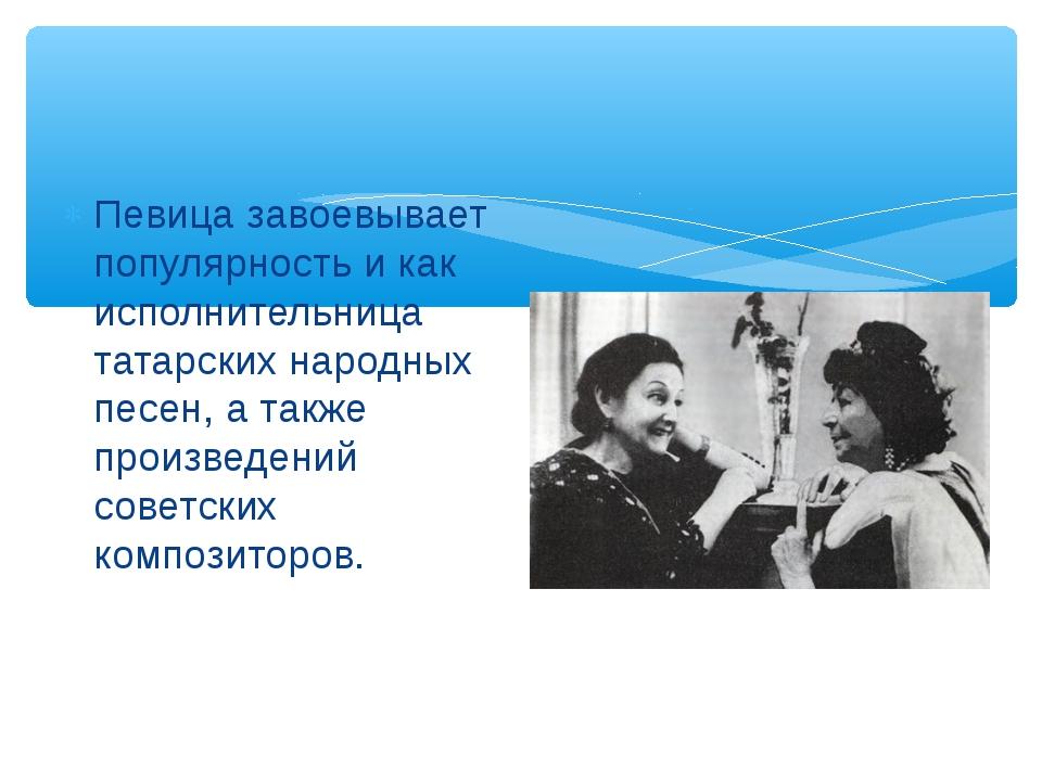 Певица завоевывает популярность и как исполнительница татарских народных песе...