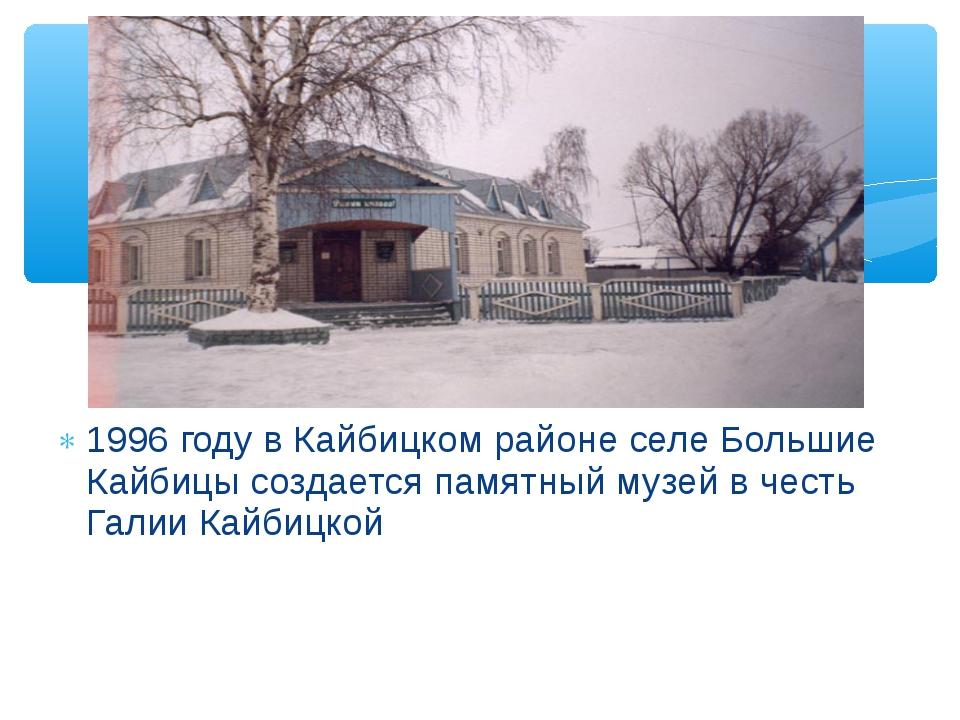 1996 году в Кайбицком районе селе Большие Кайбицы создается памятный музей в...
