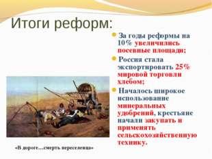 Итоги реформ: За годы реформы на 10% увеличились посевные площади; Россия ста