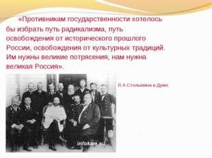 «Противникам государственности хотелось бы избрать путь радикализма, путь ос