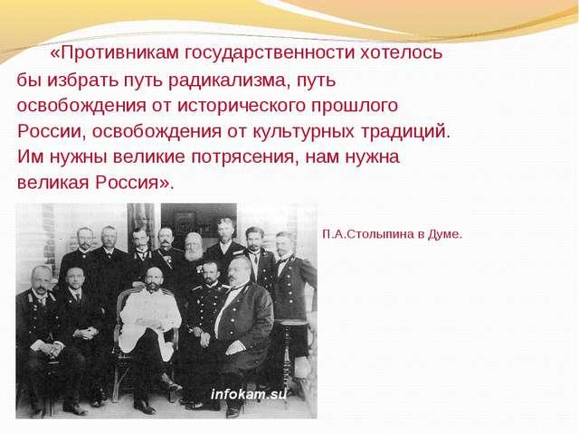 «Противникам государственности хотелось бы избрать путь радикализма, путь ос...