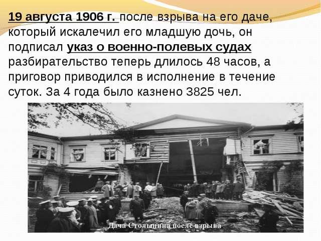 Дача Столыпина после взрыва. 19 августа 1906 г. после взрыва на его даче, кот...