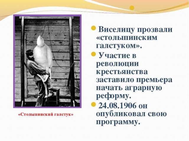 Виселицу прозвали «столыпинским галстуком». Участие в революции крестьянства...