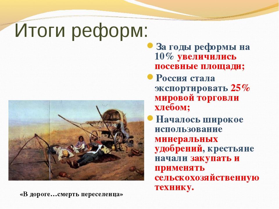 Итоги реформ: За годы реформы на 10% увеличились посевные площади; Россия ста...