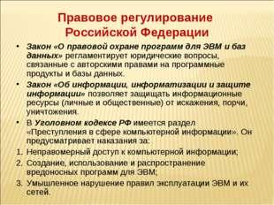 Правовое регулирование Российской Федерации Закон «О правовой охране программ