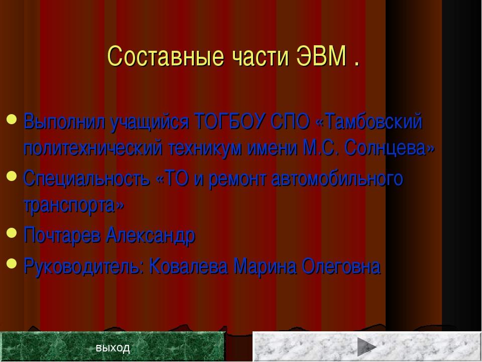 Составные части ЭВМ . Выполнил учащийся ТОГБОУ СПО «Тамбовский политехнически...