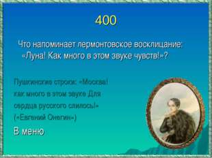 400 Что напоминает лермонтовское восклицание: «Луна! Как много в этом звуке ч