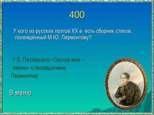 400 У кого из русских поэтов XX в. есть сборник стихов, посвящённый М.Ю. Лерм