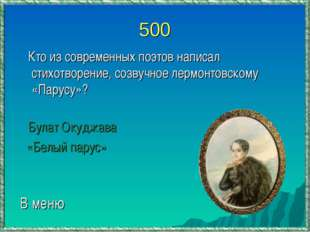 500 Кто из современных поэтов написал стихотворение, созвучное лермонтовскому