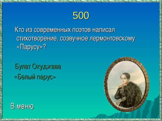 500 Кто из современных поэтов написал стихотворение, созвучное лермонтовскому...