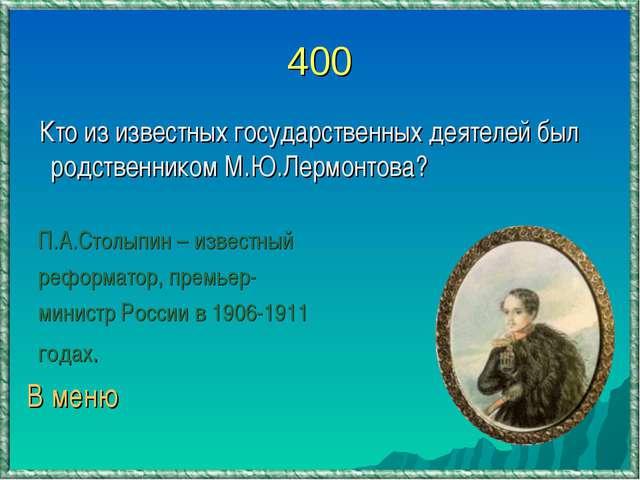400 Кто из известных государственных деятелей был родственником М.Ю.Лермонтов...