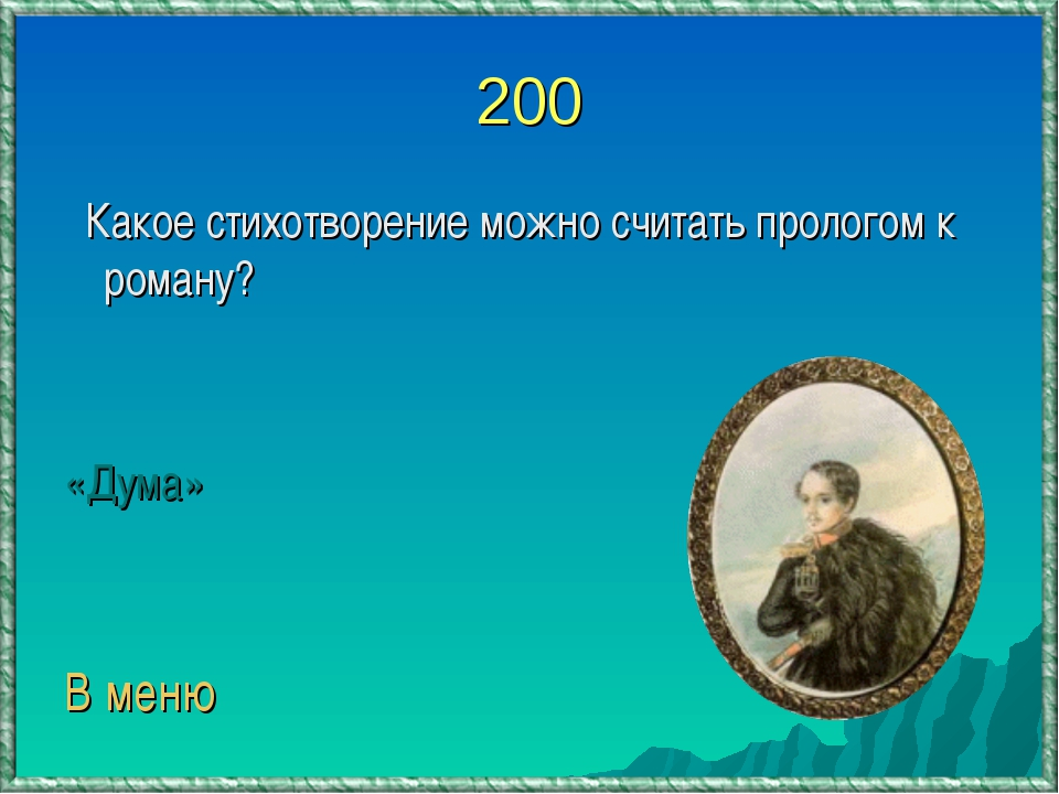 200 Какое стихотворение можно считать прологом к роману? «Дума» В меню
