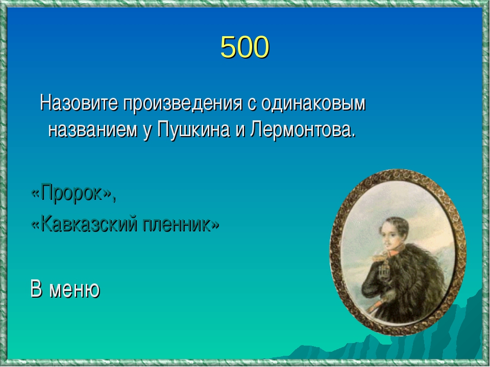 500 Назовите произведения с одинаковым названием у Пушкина и Лермонтова. «Про...
