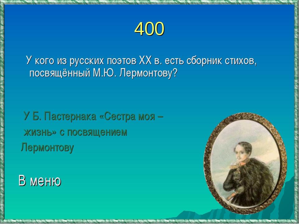 400 У кого из русских поэтов XX в. есть сборник стихов, посвящённый М.Ю. Лерм...