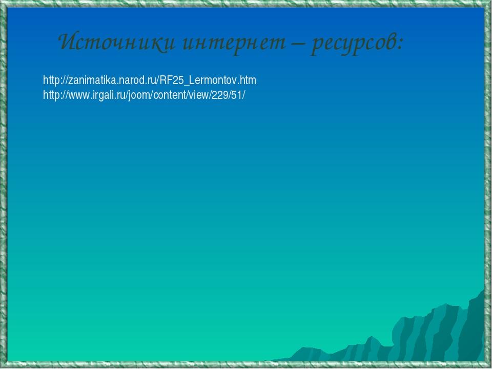 http://zanimatika.narod.ru/RF25_Lermontov.htm http://www.irgali.ru/joom/conte...
