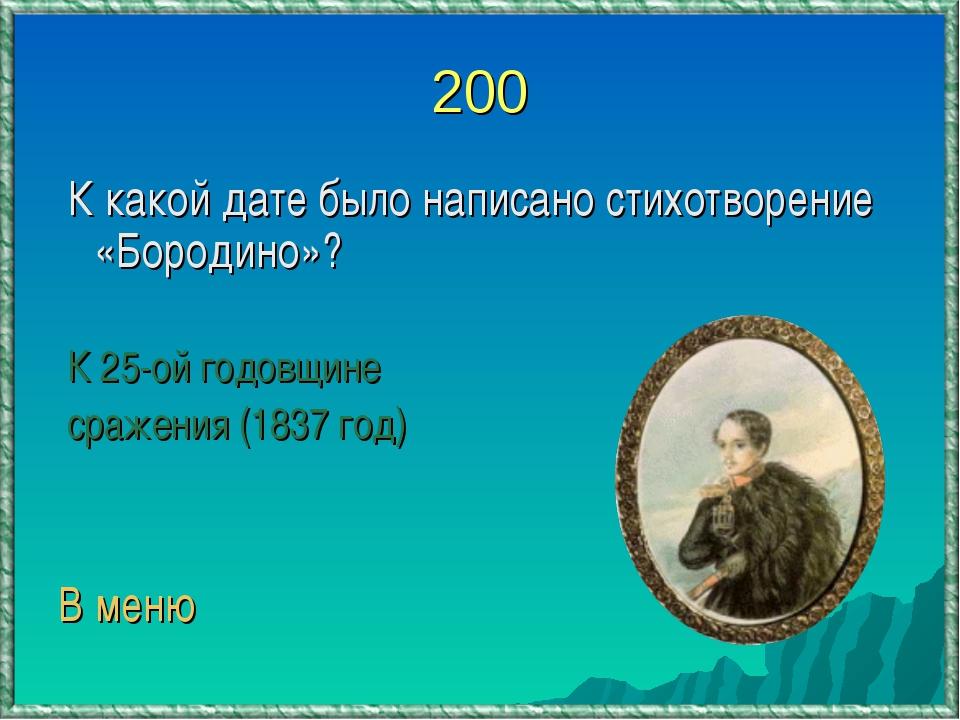 200 К какой дате было написано стихотворение «Бородино»? К 25-ой годовщине ср...