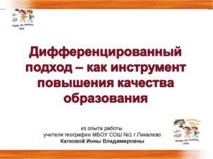 из опыта работы учителя географии МБОУ СОШ №1 г.Пикалево Катковой Инны Владим
