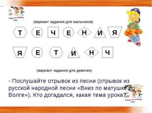 Т Е Е Ч Н И Я Я Е Т И Н Ч - Послушайте отрывок из песни (отрывок из русской н