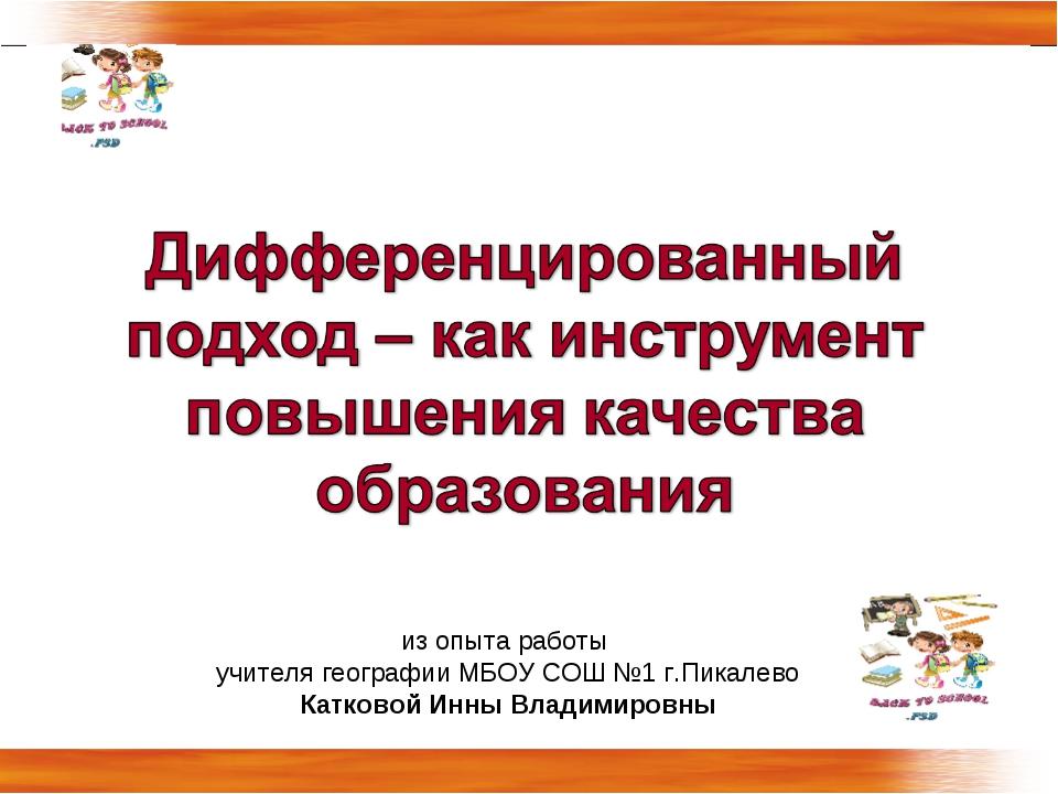 из опыта работы учителя географии МБОУ СОШ №1 г.Пикалево Катковой Инны Владим...